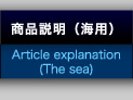 商品説明(海用):Article explanation For the ship